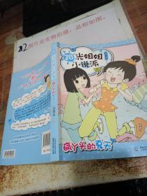 阳光姐姐小说派:疯丫头的夏天