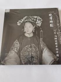 晚清碎影:約翰•湯姆遜眼中的中國
