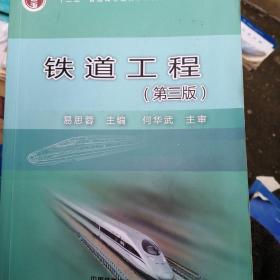 铁道工程(第3版)