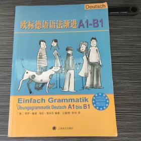 欧标德语语法渐进A1-B1:Einfach Grammatik: Übungsgrammatik Deutsch A1 bis B1