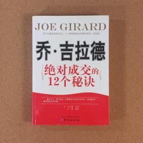 乔·吉拉德:绝对成交的12项秘诀