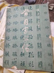 楷隶行草篆常用字字帖
