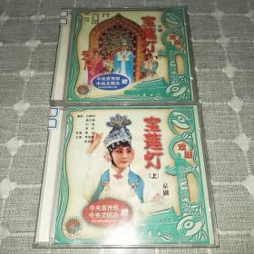 宝莲灯VCD,上下4碟合售,李维康,耿其昌主演,新中国舞台影视艺术精品选