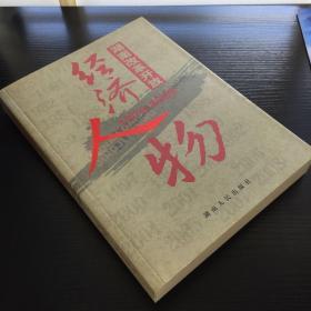 湖南改革开放经济人物:1978-2008