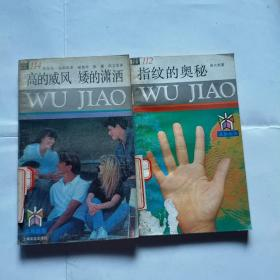 五角丛书;高的威风 矮的潇洒、指纹的奥秘(112.114)两册合售