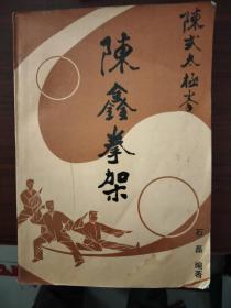石磊编著:《陈式太极拳:陈鑫拳架》(16开平装,85品强.)