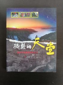 撕裂的天堂:镜头中地震前后的北川