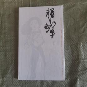 巨擘传世近现代中国画大家: 程十发