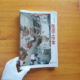 张洹工作室:艺术与劳动【内页干净】