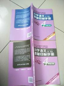 小学语文质量目标手册 四年级 4年级 上下册 2本合售    原版内页干净  馆藏