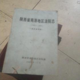 陕西省商洛地区法院志(1949一2001)