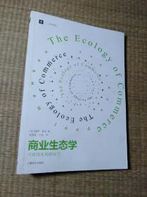 商业生态学(修订版):可持续发展的宣言【正版图书  扉页有签名 内无写划 实物拍图】