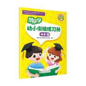 帮你学幼小衔接练习册拼音①