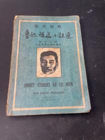 鲁迅短篇小说选(汉英对照)民国三十年初版