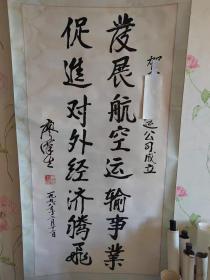 廖汉生、老师书法