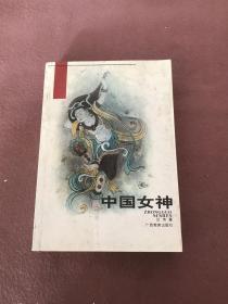 中国女神【实图拍摄 】