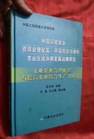 中国区域农业资源合理配置.环境综合治理和农业区域协调发展战略研究:农业资源合理配置与提高农业综合生产力研究 (16开,精装)