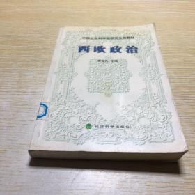 西欧政治——中国社会科学院研究生教材