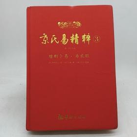 京氏易精粹3(增删卜易·海底眼)