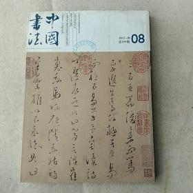 中国书法(2013.08)