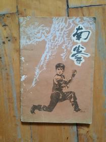 南拳 综合套路 陈昌锦 整理   人民体育   1981年一版1983年三印