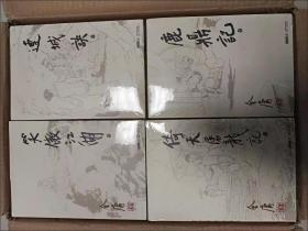 金庸小说全集旧版36册