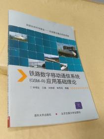 铁路数字移动通信系统应用基础理论(GSM-R)