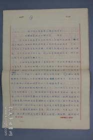 中国科学院院士 泥沙运动及河床演变专家 钱宁(1922-1986)《关于阿尔杜宁专家报告的发言》 复写件手稿一份十四页