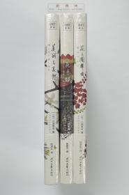 花未眠 花之圆舞曲 美丽与哀愁 川端康成系列 三本书合售 精装 塑封