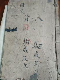 新制中华国文教科书( 国民学校用 第三学年 第二学期)八  品相看图自鉴