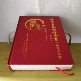 世界李氏族谱全书迁梅锦川宗谱