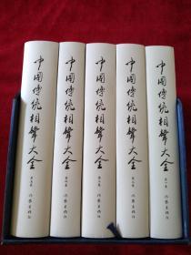 中国传统相声大全 (套装共5卷)     书品如图