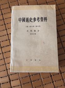 中国通史参考资料.古代部分.第四册