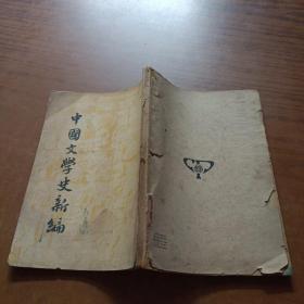 中国文学史新编 民国38年 本书104页缺页