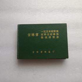 吉林省一元立木材积表 材种出材率表 根径材积表   精装本
