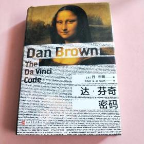 丹·布朗作品:达·芬奇密码(2018年新版)(精装)