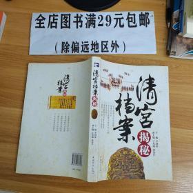 清宫档案揭秘