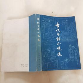 古代白话小说选上