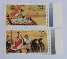 1994-10 昭君出塞邮票(带色标)