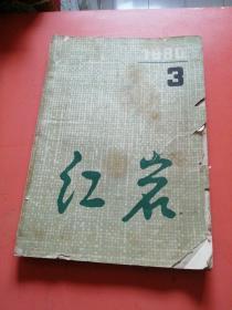 红岩1980年第3期 (文学季刊)