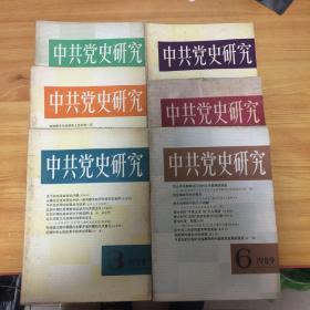 中共党史研究(1989.1—6)六本合售