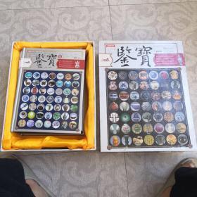 鉴宝(盒装六册全)