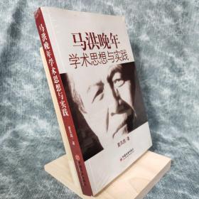 马洪晚年学术思想与实践