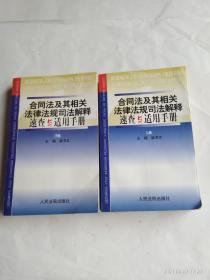 合同法及其相关法律法规司法解释速查与适用手册  (上、下册)