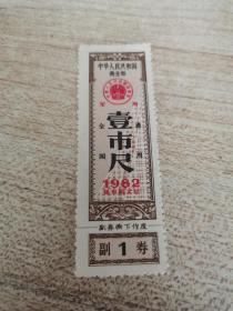 中华人民共和国商业部棉布购买证1982