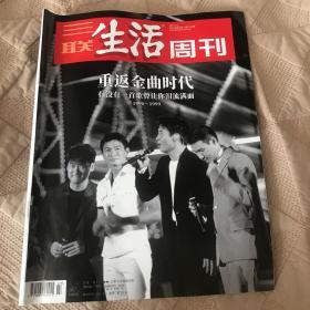 三联生活周刊(2021年第27期)