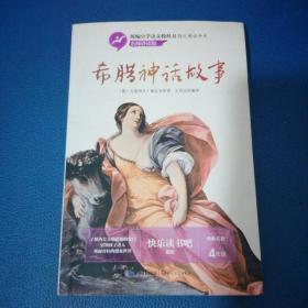 统编小学语文教科书指定阅读书系希腊神话故事