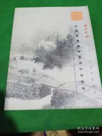 西冷印社2013年春季拍卖会  中国书画岭南书画作品专场