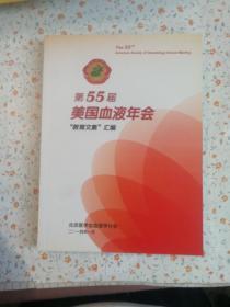 第55届美国血液会教育文集汇编