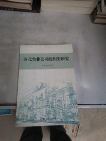 西北实业公司纺织史研究【满30包邮】